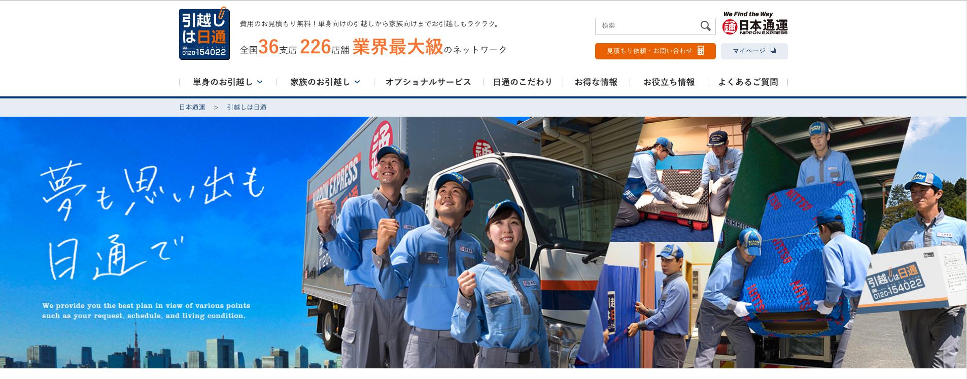 日本通運の公式ページ