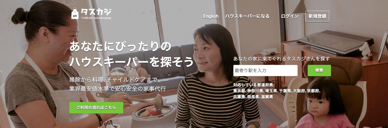 タスカジ公式ホームページ