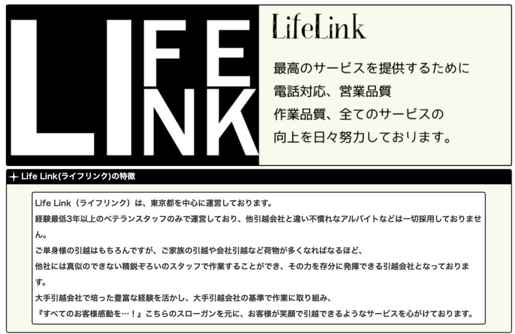 LIFELINK引越センターのトップペー図