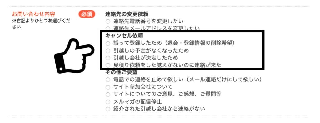 引越し侍公式ページ 見積りキャンセル依頼の理由選択
